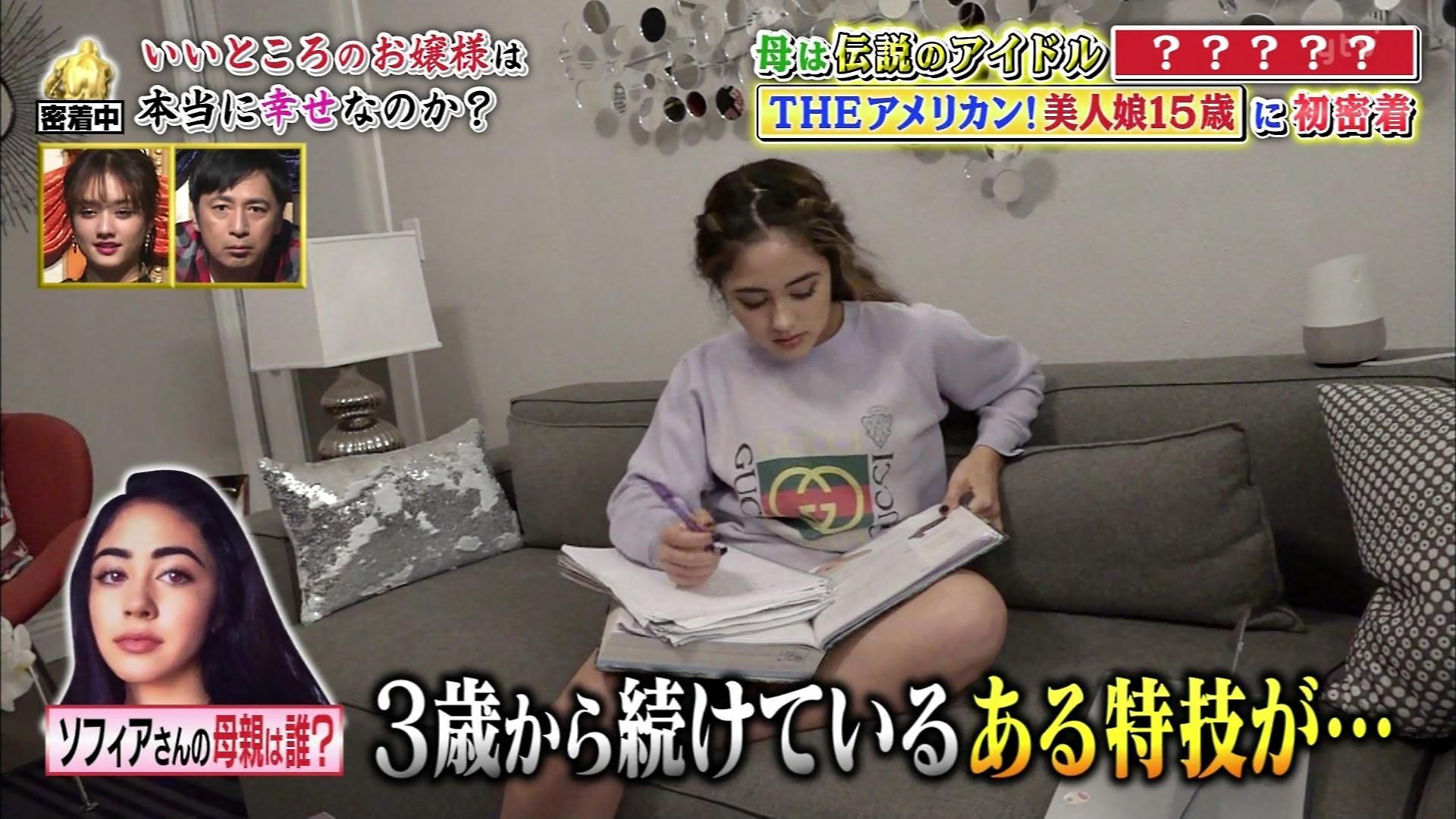 武田久美子_ソフィア_ボディコン_テレビキャプ画像_04