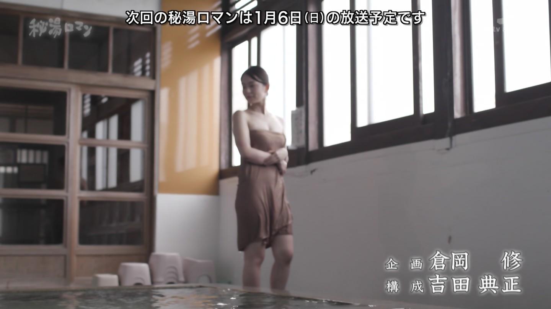 倉澤映枝_おっぱい_谷間_お尻_秘湯ロマン_53.