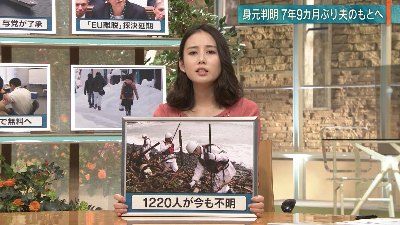 森川夕貴_女子アナ_おっぱい_報道ステーション_19