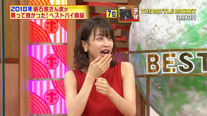 加藤綾子_女子アナ_胸チラ_ホンマでっか!?TV_05