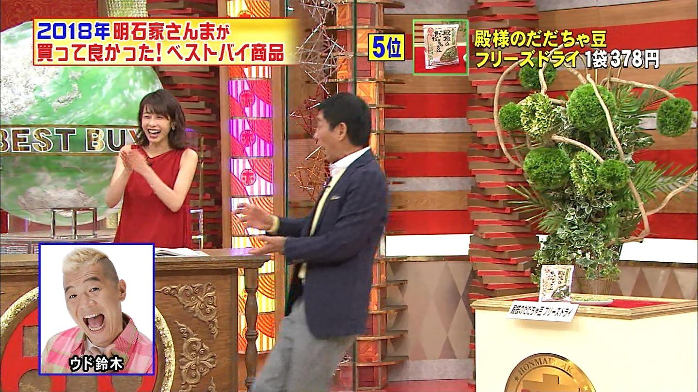 加藤綾子_女子アナ_胸チラ_ホンマでっか!?TV_17