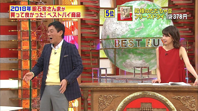 加藤綾子_女子アナ_胸チラ_ホンマでっか!?TV_18