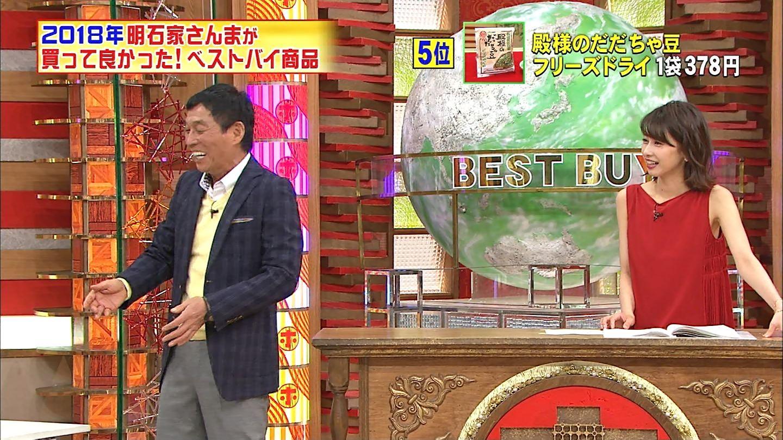 加藤綾子_女子アナ_胸チラ_ホンマでっか!?TV_19