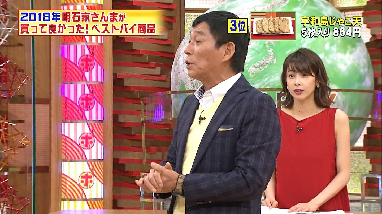 加藤綾子_女子アナ_胸チラ_ホンマでっか!?TV_23