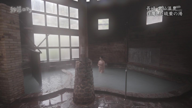 倉澤映枝_おっぱい_谷間_お尻_秘湯ロマン_15