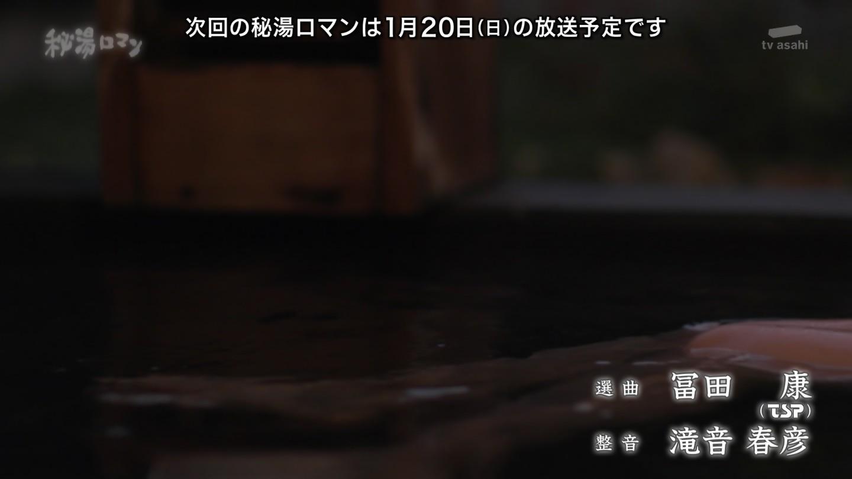 倉澤映枝_おっぱい_谷間_お尻_秘湯ロマン_44