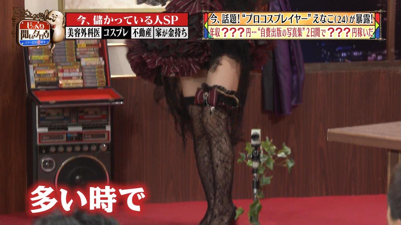 えなこ_コスプレイヤー_谷間_テレビキャプ画像_03