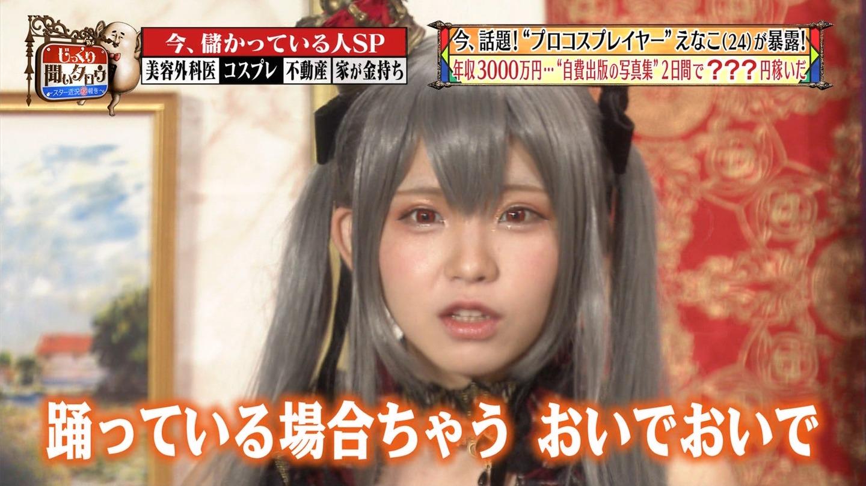 えなこ_コスプレイヤー_谷間_テレビキャプ画像_05