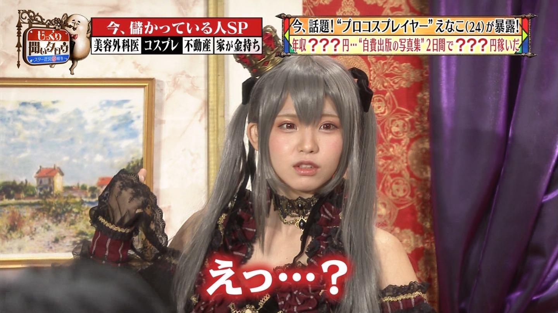 えなこ_コスプレイヤー_谷間_テレビキャプ画像_06