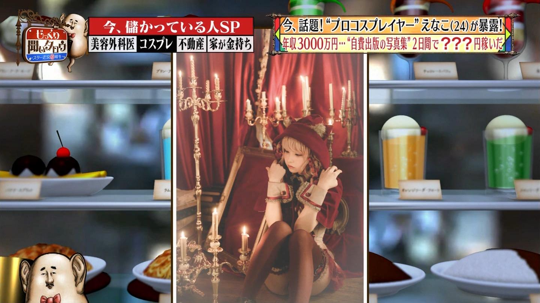 えなこ_コスプレイヤー_谷間_テレビキャプ画像_07