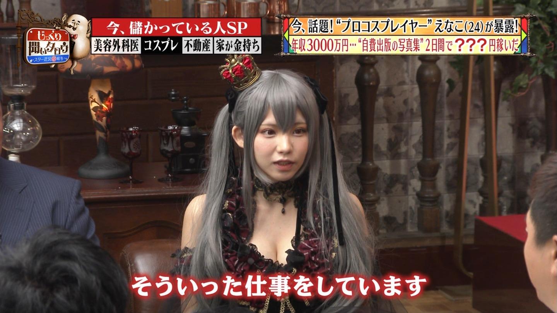 えなこ_コスプレイヤー_谷間_テレビキャプ画像_08