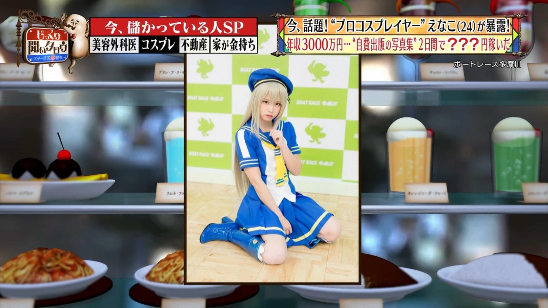 えなこ_コスプレイヤー_谷間_テレビキャプ画像_09
