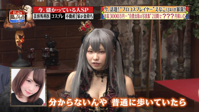 えなこ_コスプレイヤー_谷間_テレビキャプ画像_14