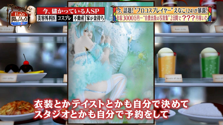 えなこ_コスプレイヤー_谷間_テレビキャプ画像_20