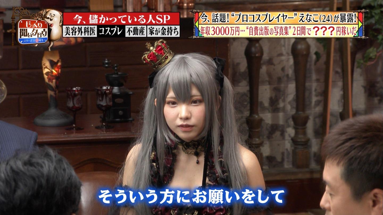 えなこ_コスプレイヤー_谷間_テレビキャプ画像_22