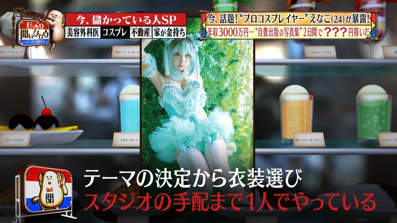 えなこ_コスプレイヤー_谷間_テレビキャプ画像_23