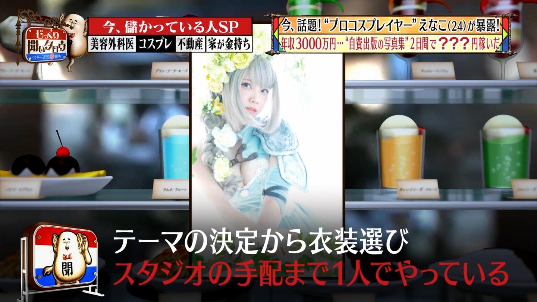 えなこ_コスプレイヤー_谷間_テレビキャプ画像_24