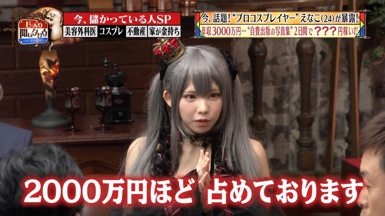 えなこ_コスプレイヤー_谷間_テレビキャプ画像_27