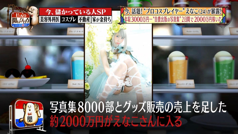 えなこ_コスプレイヤー_谷間_テレビキャプ画像_31 width=