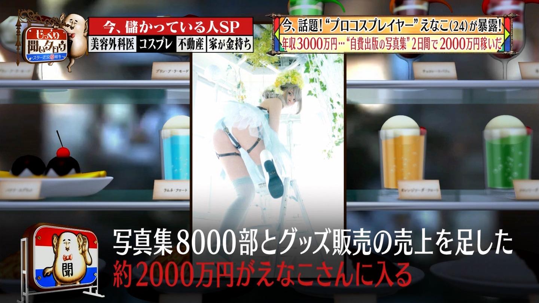 えなこ_コスプレイヤー_谷間_テレビキャプ画像_32
