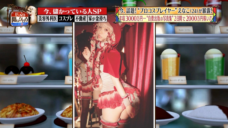 えなこ_コスプレイヤー_谷間_テレビキャプ画像_34