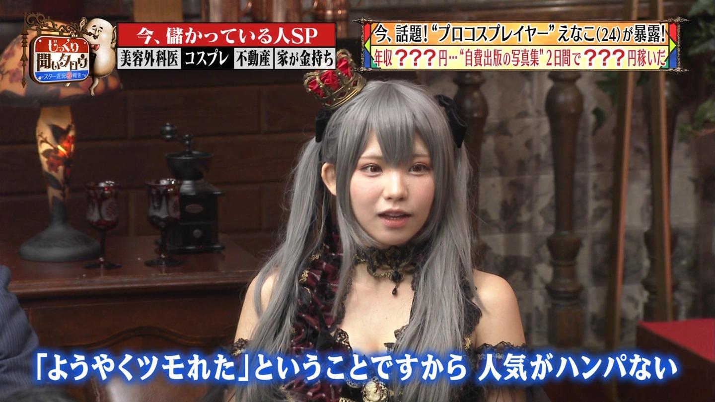 えなこ_コスプレイヤー_谷間_テレビキャプ画像_39