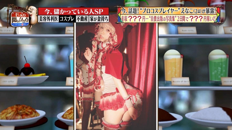 えなこ_コスプレイヤー_谷間_テレビキャプ画像_50