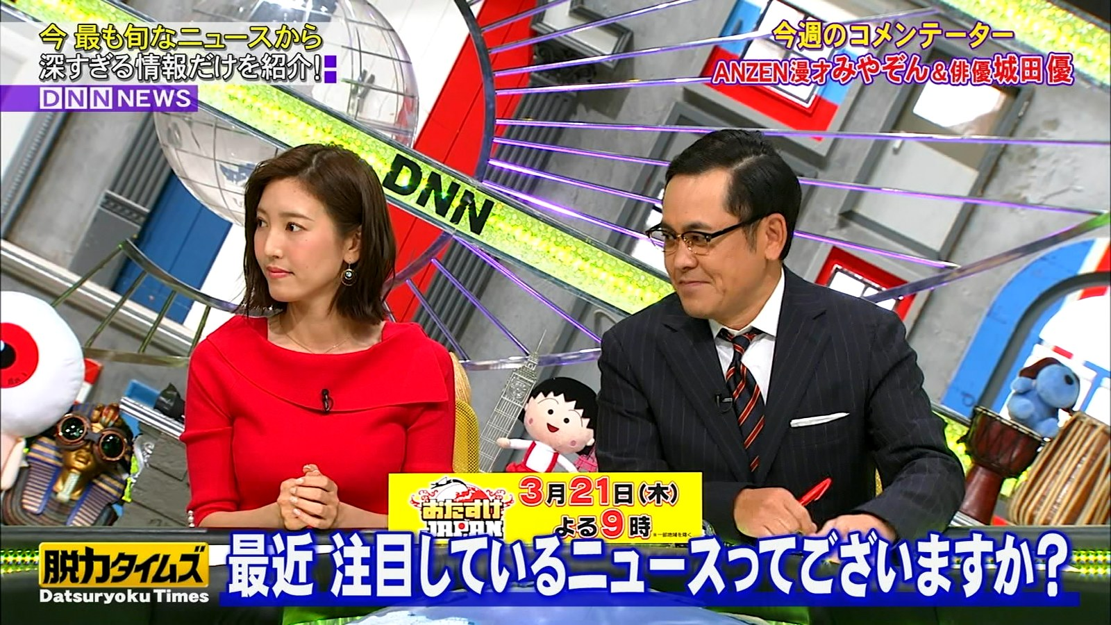小澤陽子_女子アナ_着衣巨乳_全力!脱力タイムズ_03