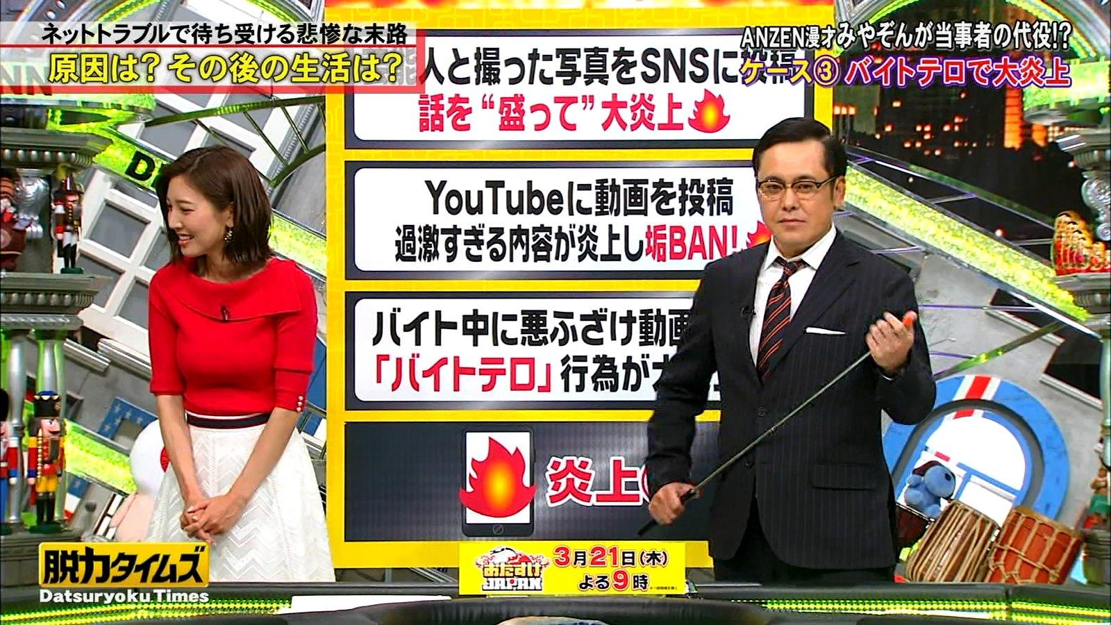 小澤陽子_女子アナ_着衣巨乳_全力!脱力タイムズ_19