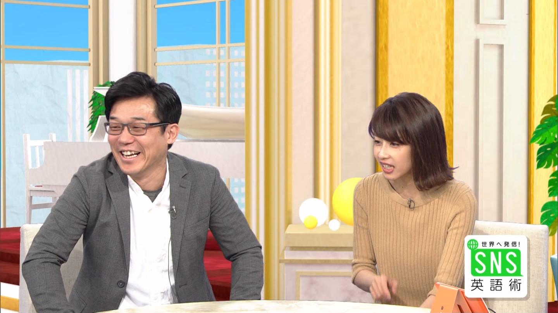 加藤綾子_女子アナ_ニット_エロ画像_14