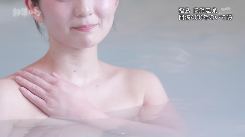 倉澤映枝_露天風呂_入浴_秘湯ロマン_08