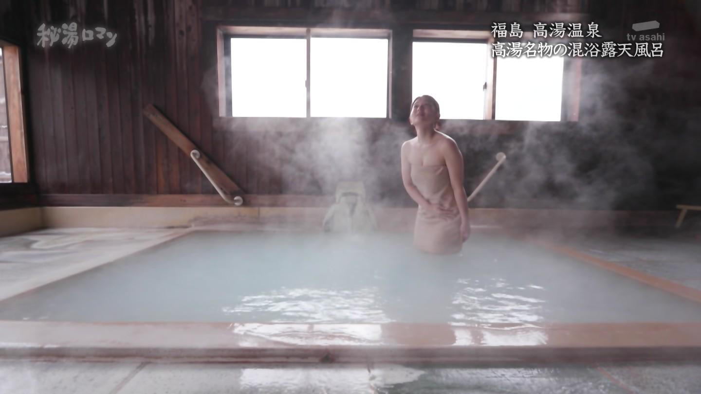 倉澤映枝_露天風呂_入浴_秘湯ロマン_13