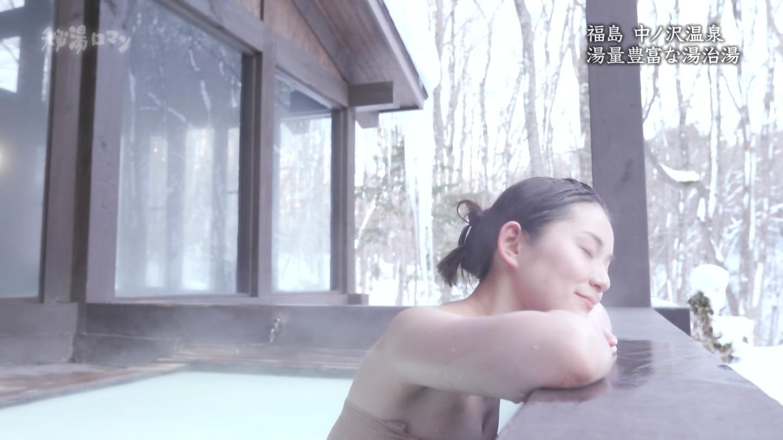 倉澤映枝_露天風呂_入浴_秘湯ロマン_42