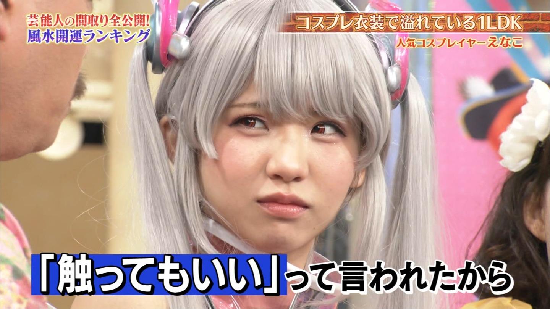 えなこ_レイヤー_おっぱい_ダウンタウンDX_16