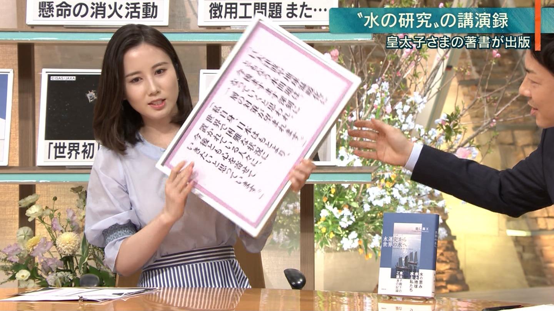 森川夕貴_女子アナ_スケスケ衣装_報道ステーション_23