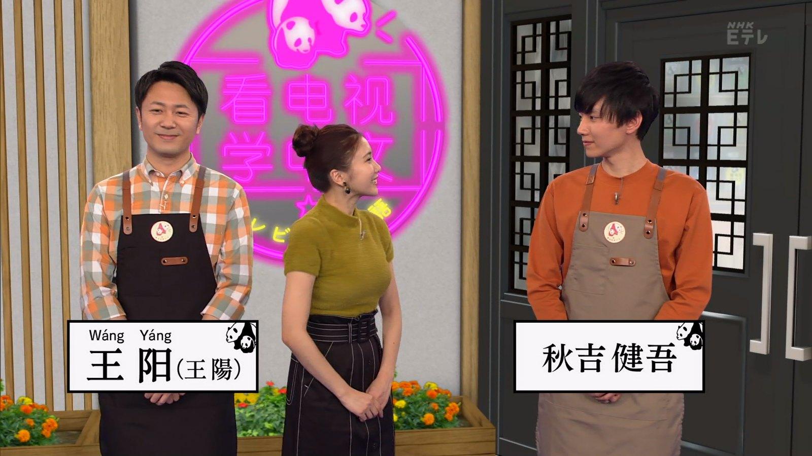 佐野ひなこ_着衣巨乳_テレビで中国語_02