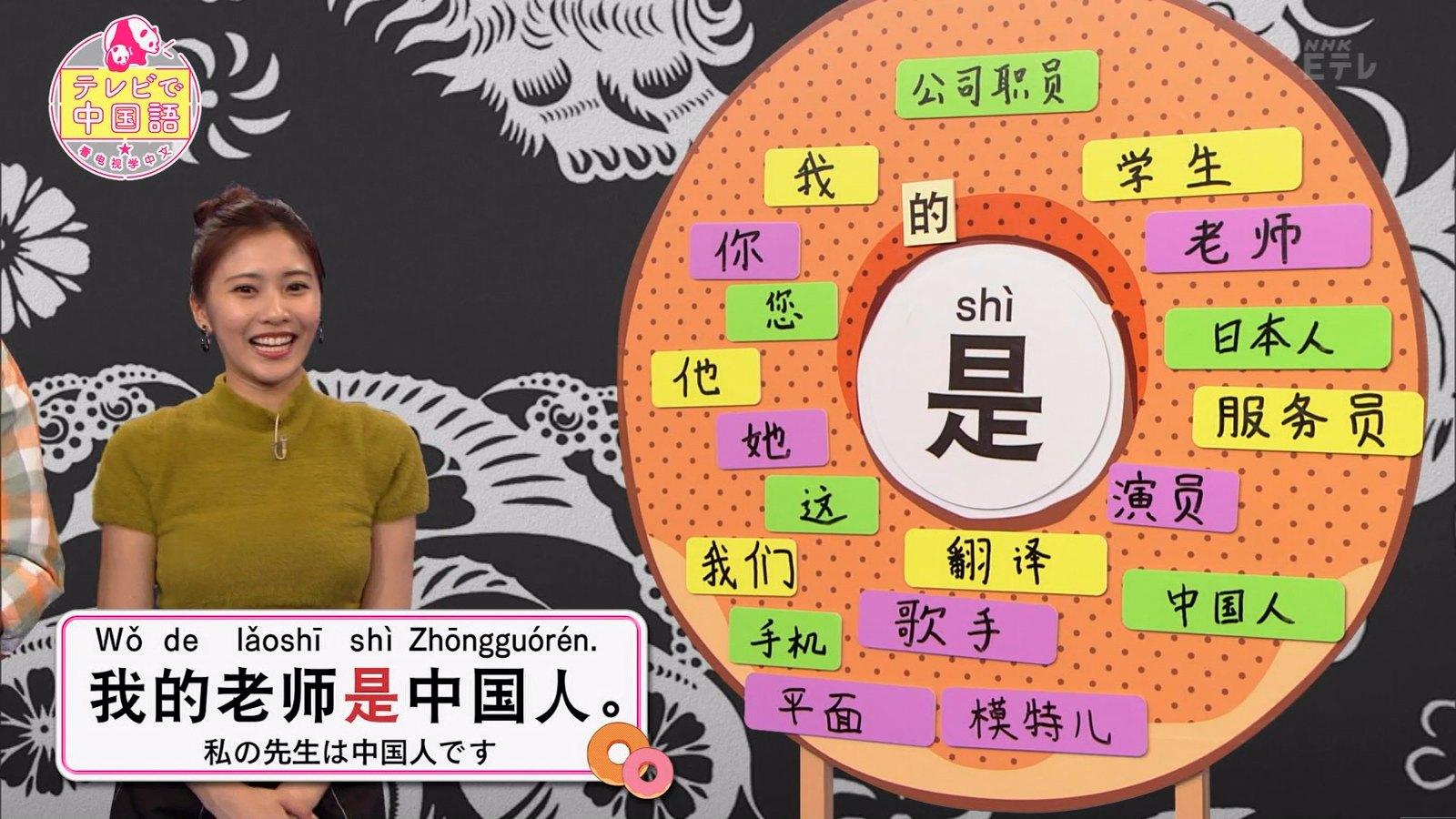 佐野ひなこ_着衣巨乳_テレビで中国語_11