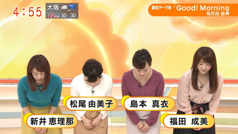 新井恵理那_女子アナ_おっぱい_グッド!モーニング_03