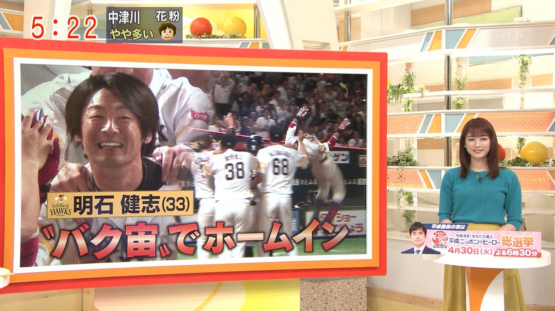 新井恵理那_女子アナ_おっぱい_グッド!モーニング_09