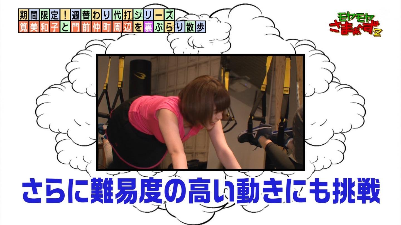 筧美和子_着衣巨乳_胸チラ_モヤモヤさまぁ~ず_14