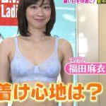 【画像あり】『スッキリ』33歳モデルの福田麻衣さんの夏用ブラジャー姿が素晴らしかった件!