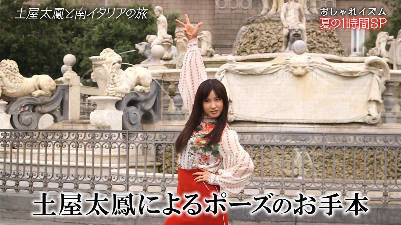 土屋太鳳_着衣巨乳_お尻_おしゃれイズム_05