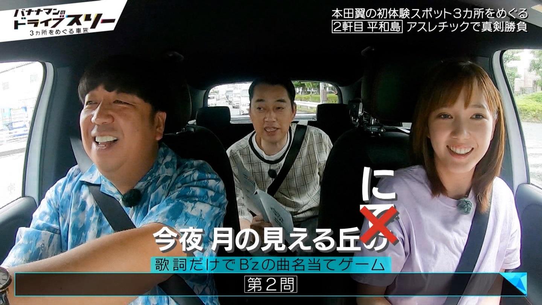 本田翼_モデル_お尻_テレビキャプエロ画像_04