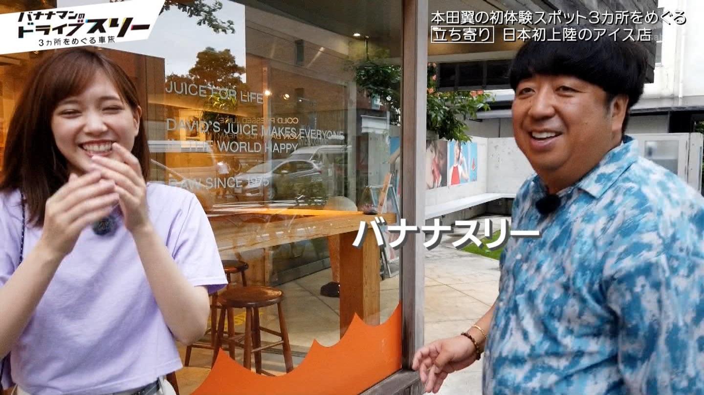 本田翼_モデル_お尻_テレビキャプエロ画像_36