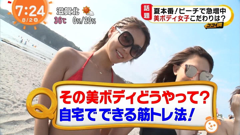ビーチ_素人_ビキニ水着_めざましテレビ_18