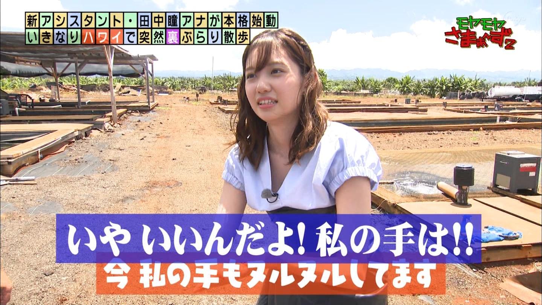 田中瞳_女子アナ_胸チラ_モヤモヤさまぁ~ず2_04