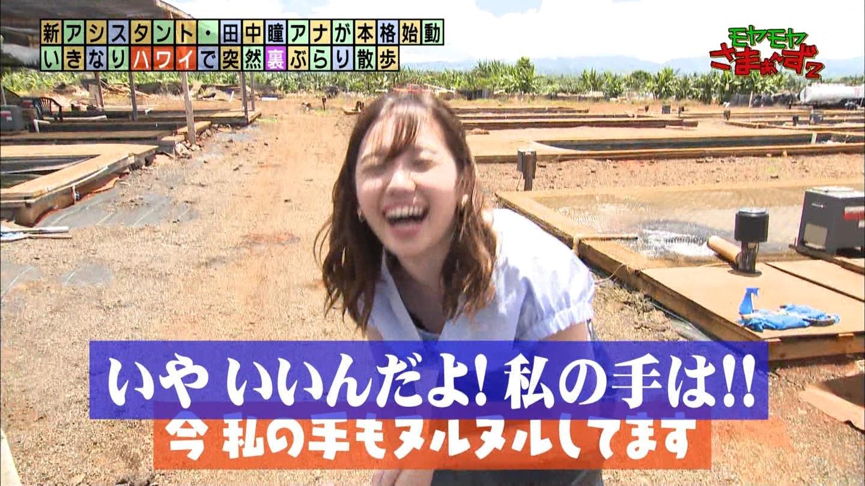 田中瞳_女子アナ_胸チラ_モヤモヤさまぁ~ず2_05