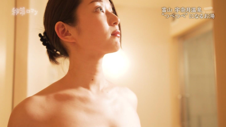 倉澤映枝_谷間_露天風呂_秘湯ロマン_13