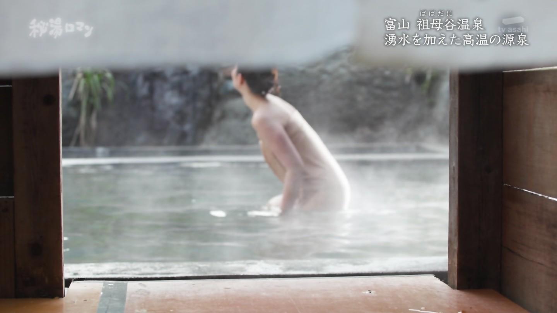倉澤映枝_谷間_露天風呂_秘湯ロマン_20