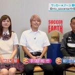 【GIF画像あり】『サッカーアース』佐藤梨那アナのJK制服姿が本当にエロ可愛いくて興奮するんだがwww